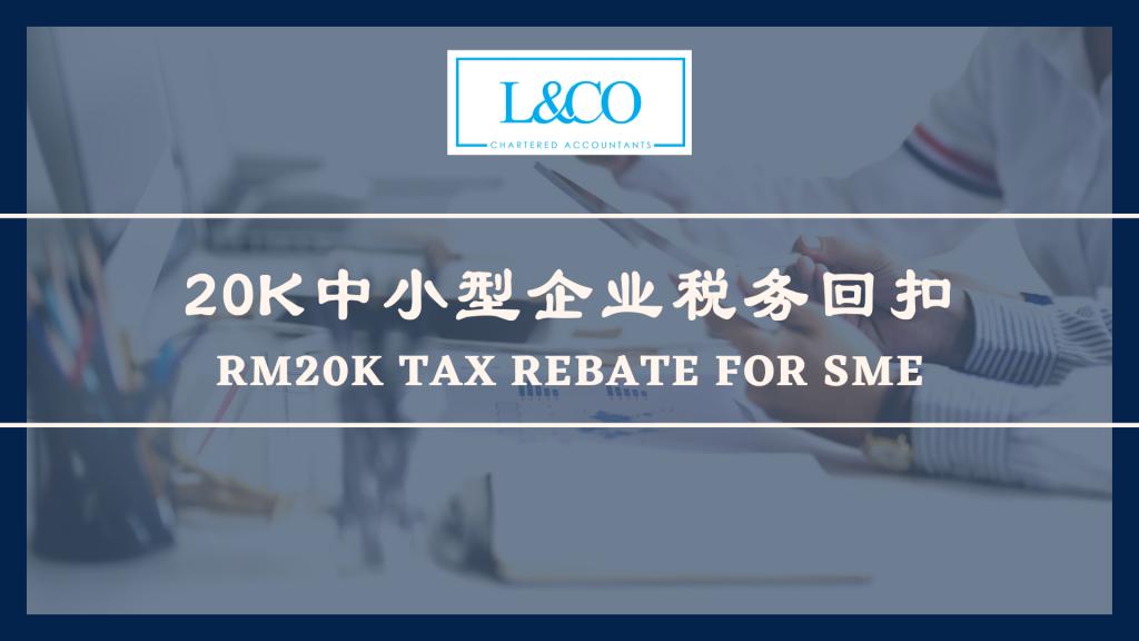 20K中小型企业税务回扣