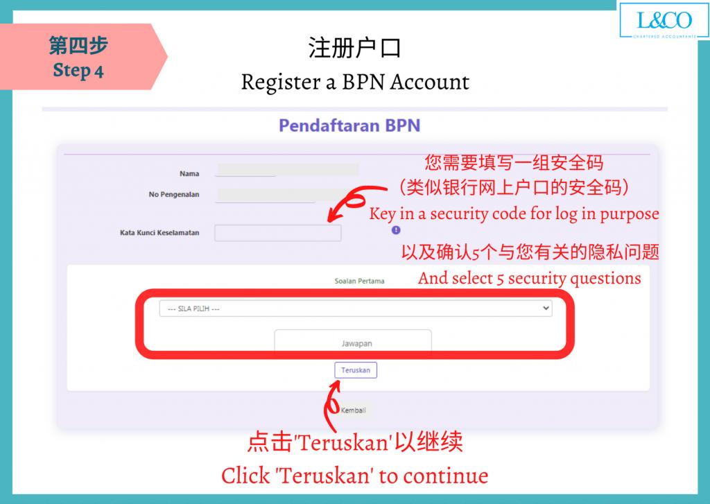 注册BPN户口