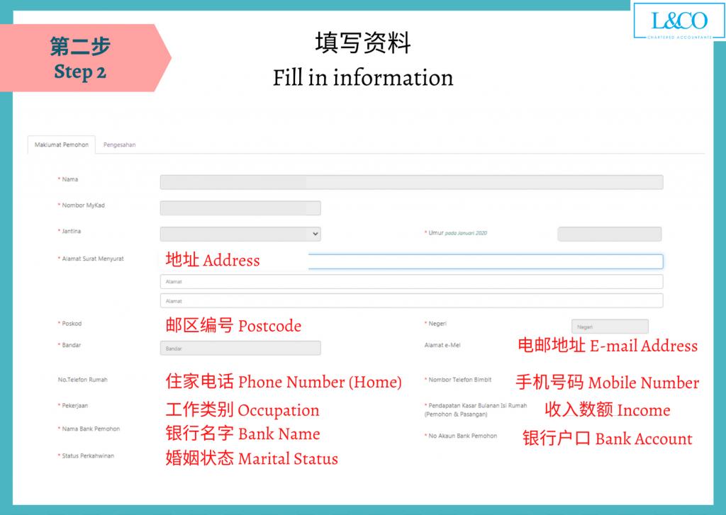 Fill in information